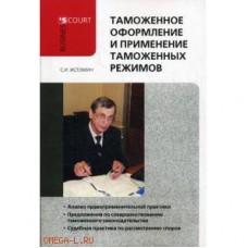 Таможенное оформление и применение таможенных режимов. С.И.Истомин