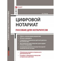 Ушаков А.А. Цифровой нотариат. Пособие для нотариусов