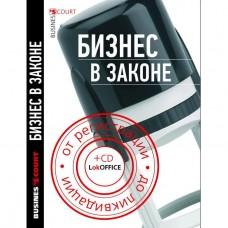 Бизнес в законе: от регистрации до ликвидации. + CD. Бурлуцкая Т.П.