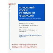 Комментарий к Воздушному кодексу Российской Федерации (постатейный). Под ред. А.И. Травникова
