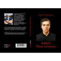Проскурин Сергей.  МАИ. Пена юности