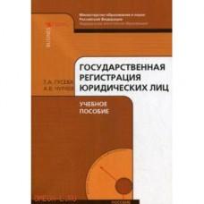 Государственная регистрация юридических лиц. Т.А. Гусева, А.В. Чуряев