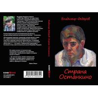 Федоров В. Р.  Страна Останкино. Ностальгия 50-х.