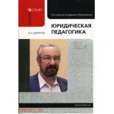 Юридическая педагогика. Курс лекций. Дмитриев Ю.А.