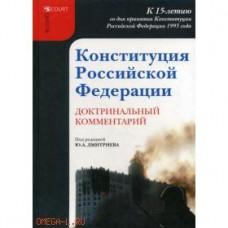 Комментарий к Конституции РФ постатейный, доктринальный