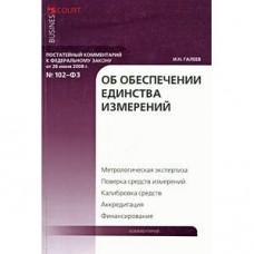 Комм. к ФЗ от 26.06.2008 г. № 102-ФЗ <Об обеспечении единства измерений>. Галеев И.Н.